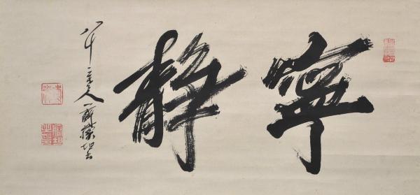佐藤一斎の墨跡による「義芳」碑。(大石神社) 佐藤一斎の行書「寧静」 それではいくつか、ぼくが気