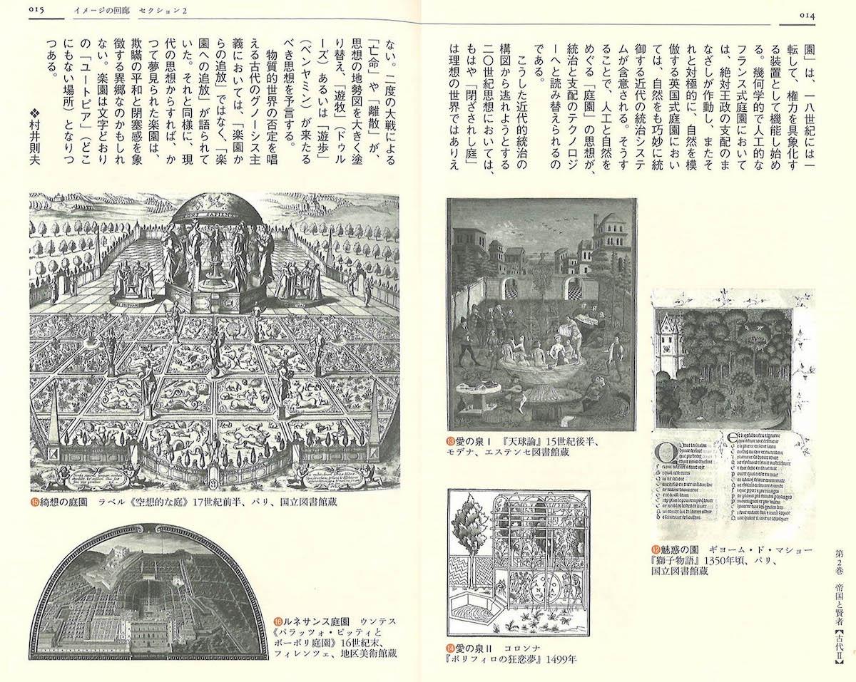 1705夜『ヨーロッパ精神史』フリードリッヒ・ヘーア|松岡正剛の千夜千冊