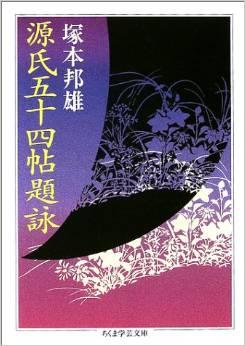 散華 紫式部