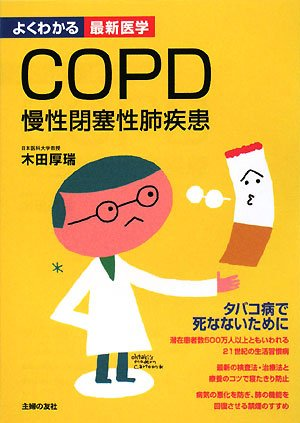 『COPD慢性閉塞性肺疾患 (よくわかる最新医学)』