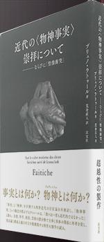 1766夜『近代の〈物神事実〉崇拝について』ブリュノ・ラトゥール|松岡 ...
