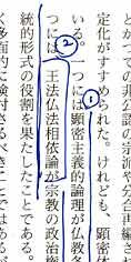 777夜『王法と仏法』黒田俊雄|松...