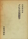 城戸温泉へのブログ