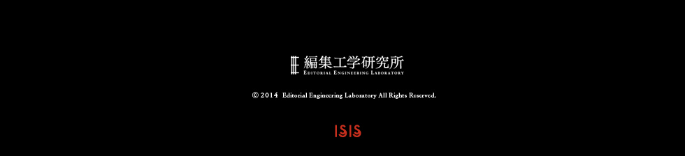 編集工学研究所 ©2012 Editorial Engineering Laboratory All Rights reserved.